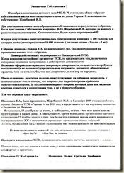 meetresult_091112_1